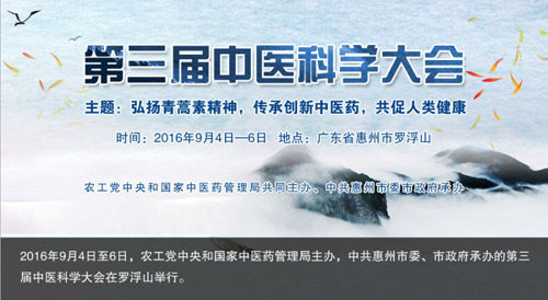 中医科学 传承创新�D�D第三届中医科学大会将于9月5日开幕