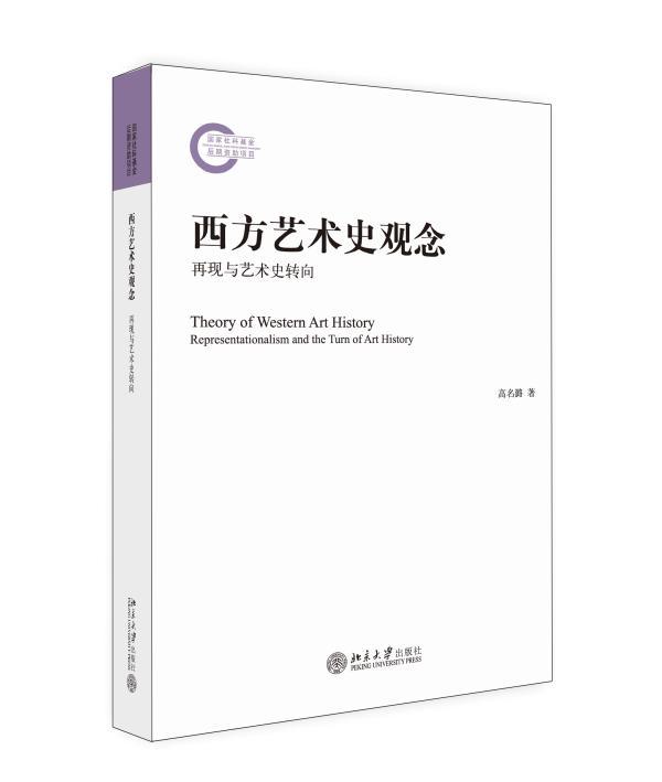图为高名潞所著著作《西方艺术史观念�D�D再现与艺术史转向》