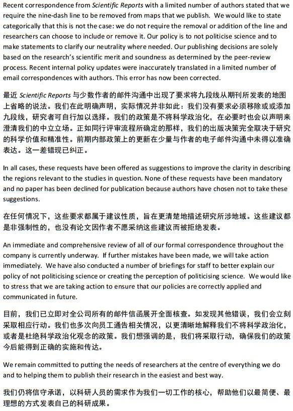 被曝要作者删去南海九段线 《天然》杂志旗下期刊回应