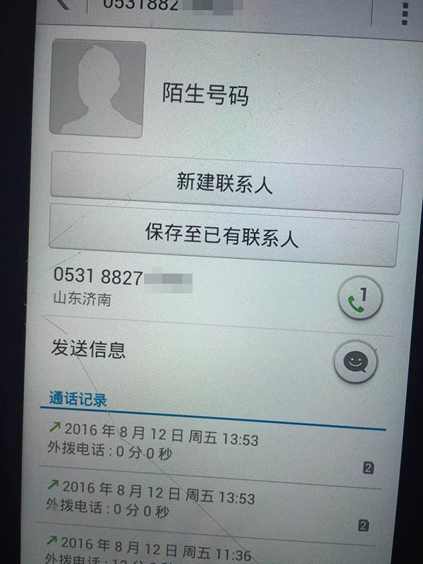 宋振宁曾多次拨打短信里的咨询电话。