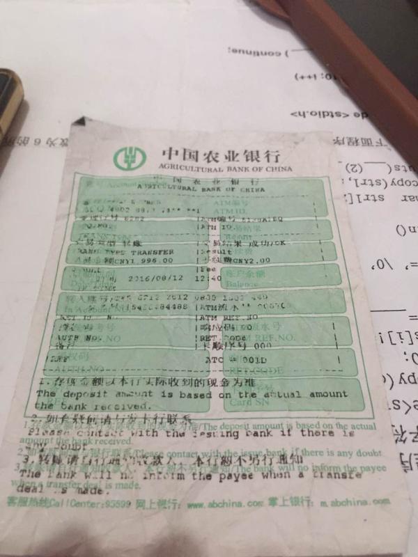 宋振宁转钱后的票据单。