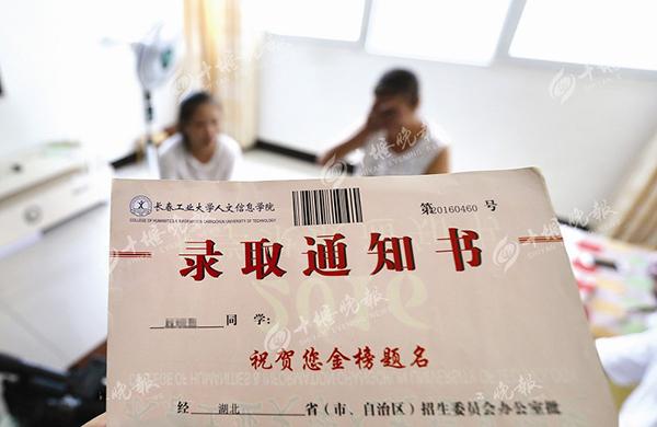 学费被骗光了,拿着录取通知书,李倩倩欲哭无泪。