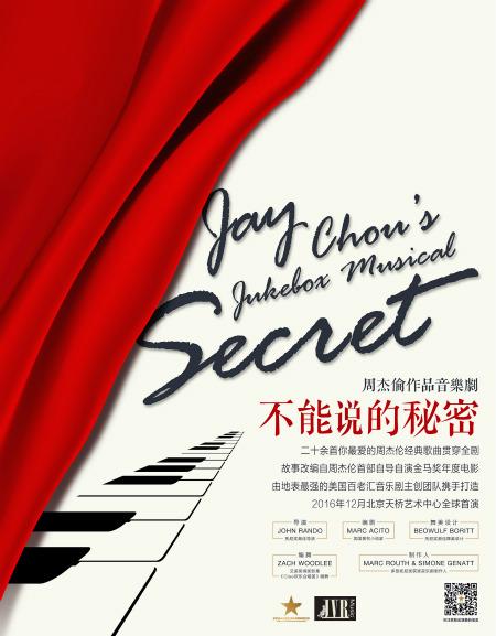 音乐剧《不能说的秘密》先导概念海报