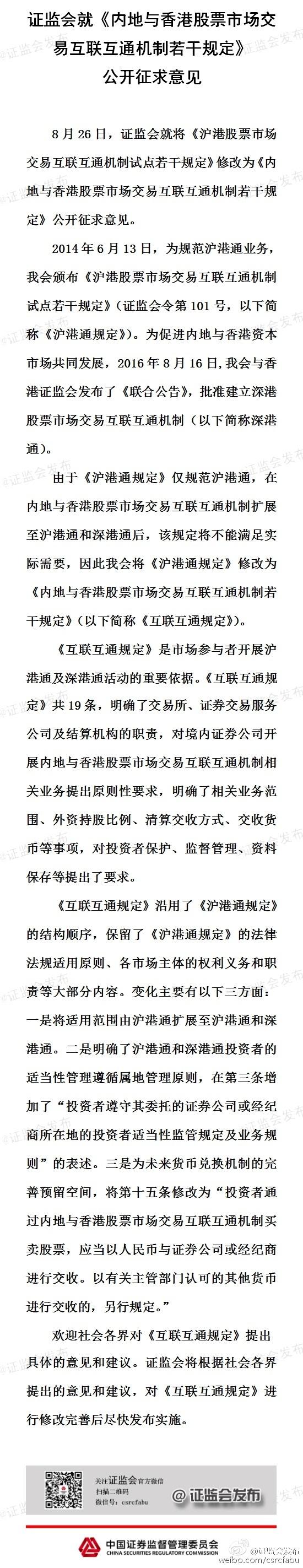 (证券时报网快讯中心)