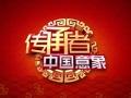 《传承者第二季片花》传承者中国意象华丽来袭 刘仪伟带你一起看文化
