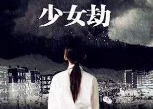 """周蓬安微不对劲博配图""""少女劫""""。 微博截图"""