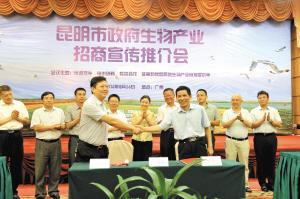 昆明高新区管委会和广东省生物产业协会签署招商合作协议 昆明日报记者 刘凯达