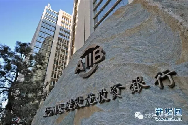 坐落于北京金融街的亚洲基础设施投资银行总部大楼。