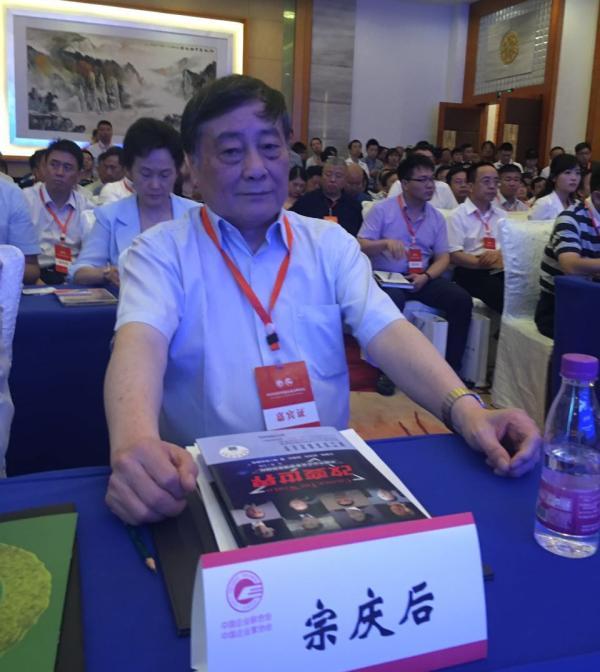 娃哈哈董事�L兼��理宗�c後出席2016中��500��企�I高峰�z���。 文��D均�碜耘炫刃侣��者 ���n翔