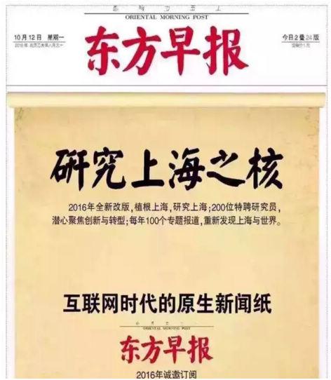 《东方早报》内部人士否认停刊传言