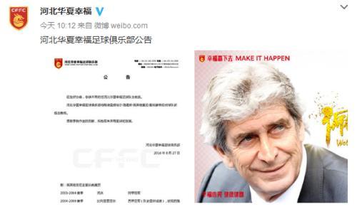 河北华夏幸福足球俱乐部官方微博截图。