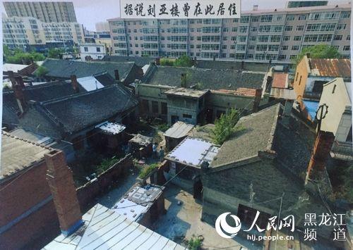 双城区当局有关同道出示的刘亚楼故居材料图。