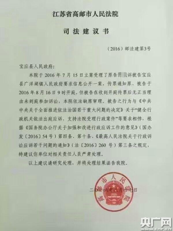 镇政府被告未出庭 法院建议上级政府严肃处理