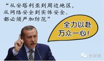 土耳其执法单位,还安装了超过