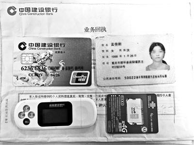 北青报记者网购的身份证、银行卡、手机卡等物皆真实有效