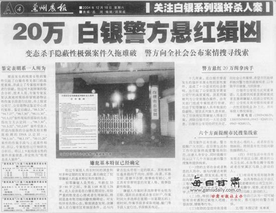 兰州晨报2004