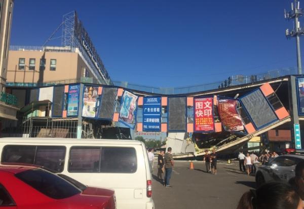 @北京青年报 8月28日消息,据网友爆料,位于北京北五环红星美凯龙附近天桥坍塌,暂不清楚有无人员伤亡。