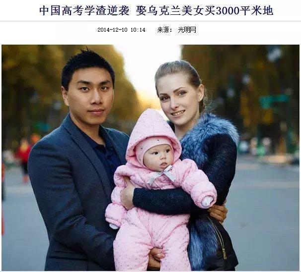 胖大妈给小伙玩照片_中国小伙娶乌克兰美女收获胖大妈概率高4_