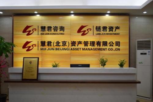 从2016年8月25日,慧君公司的行政管理中心正式设立于北京市东三环南路11号,和北京市对外服务办公室全资设立的北京市属国企北京实业开发总公司相邻办公。迄今为止,慧君公司已在北京、天津、南京、上海、深圳、广州等地设立了多家分支机构,慧君公司及其关联公司涉足并购基金、出境旅游、家庭体验式教育、互联网广告、信息咨询、电子商务、连锁便利店、资产管理、融资租赁、商业保理、影视文化传媒、有机农业等多个行业。