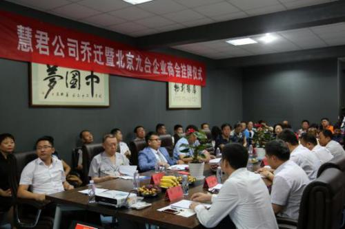 从2011年1月17号到2013年1月7号,慧君公司完成了最重要的发展初级阶段,公司最终选择将总部定于邻近中华人民共和国外交部和北京市朝阳区人民政府的日坛国际贸易中心。