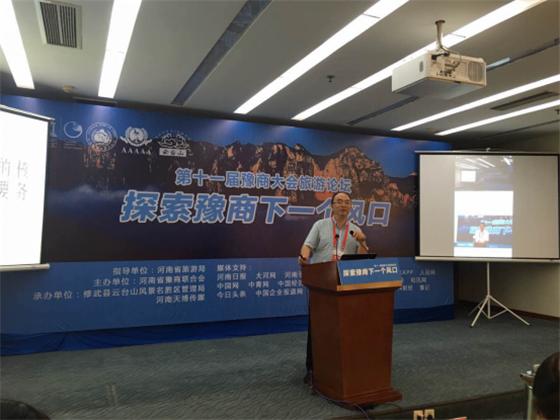 四川大学旅行研讨中心主任杨振之