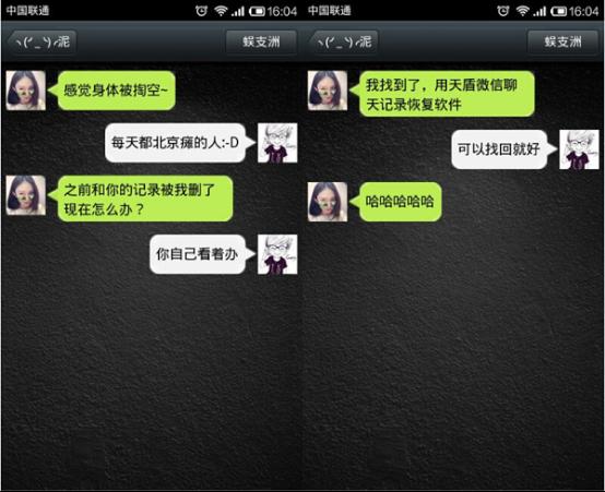 微信怎么找回聊天记录?文字图片全囊括