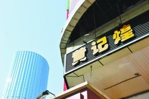 日前,黄记煌董事长黄耕向北京商报记者独家透露,已经完成对香港甜品连锁品牌许留山的全资收购,但他不愿透露具体收购金额,只表示资金规模在亿元以上。许留山是香港老牌甜品品牌,2004年进入内地市场,2012年进军东南亚市场,目前在全球拥有超过200家门店。黄耕表示,餐饮业已进入饱和甚至过剩阶段,必将迎来大洗牌。黄记煌已完成外资引入,未来将完成从餐饮运营公司向资本运作公司的转型。