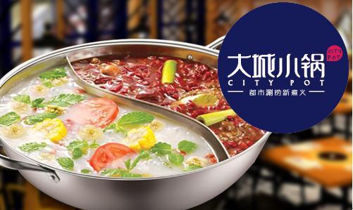 大城小锅迷你锅,不仅保留了传统火锅的热闹繁华,还能让每个人吃得更