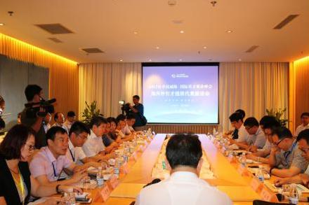 2016中国威海·国际英才创业峰会在山东威海