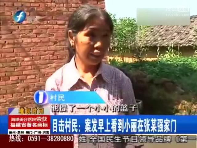 17岁少女上山采药疑遭村主任强奸