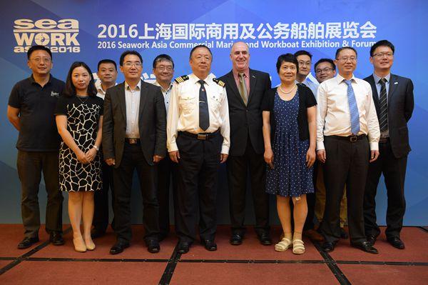 2016上海国际商用及公务船舶展览会 发布会召开