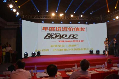"ROAD FC获""年度投资价值奖"" 成体育产业黑马"