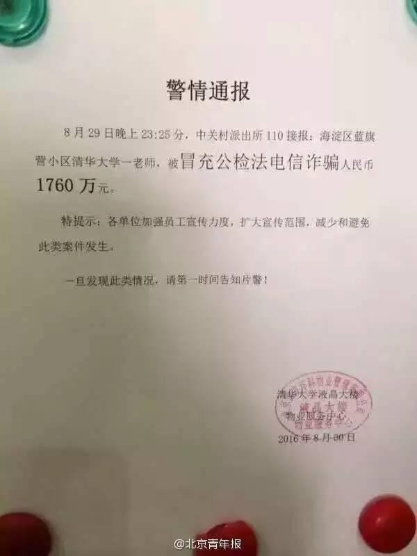 清华老师被电信诈骗1760万 他到底能赚多少钱?