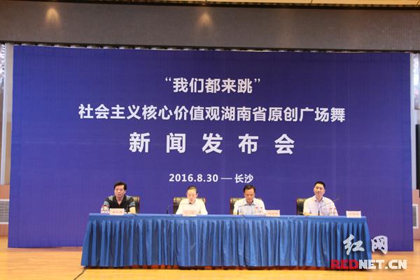 """湖南省文化厅召开新闻发布会,发布20支""""我们都来跳""""社会主义核心价值观湖南省原创广场舞。"""