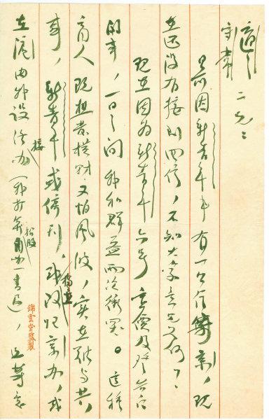 原文配图: 1920年5月7日 陈独秀致胡适、李大钊的信。
