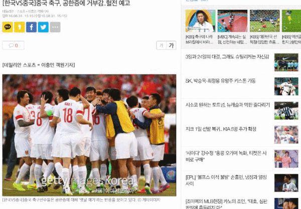 韩媒:中韩战现场球迷或突破5万 票房破20亿韩元