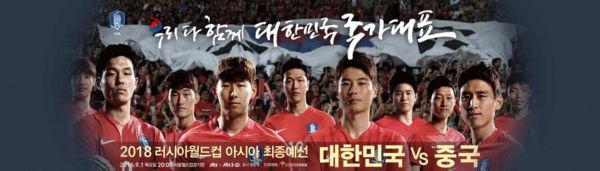 韩国队发世预赛战中国队海报 20人名单敲定(图)