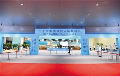 8月31日,工作人员和志愿者等在G20杭州峰会新闻中心进行准备工作。新闻中心开放期为9月1日至9月6日。新华社记者 李鑫 摄