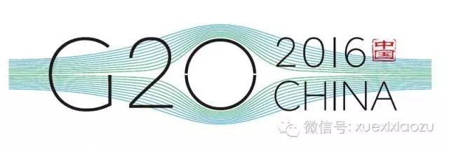 2016年G20峰会会标图案,用20根线条,描绘出一个