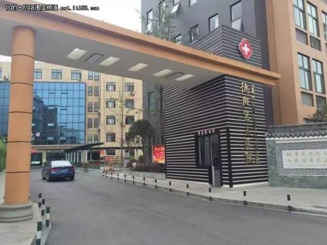 德阳人民医院Wi-Fi覆盖选择飞鱼星