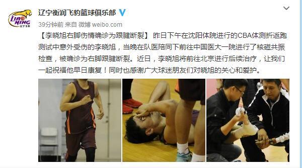 辽宁李晓旭体测意外受伤 跟腱断裂将赴北京治疗