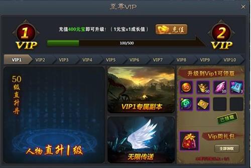 傲天青云志VIP副本主要分为魔殿圣使(VIP1)、魔殿冥王(VIP2)和魔殿龙神(VIP3)三个VIP副本构成,开放等级40级。