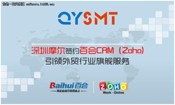 深圳摩尔签约百会CRM,促外贸行业新发展