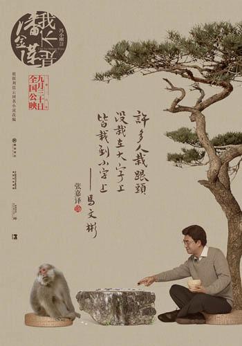 《我不是潘金莲》有戏版海报-张嘉译