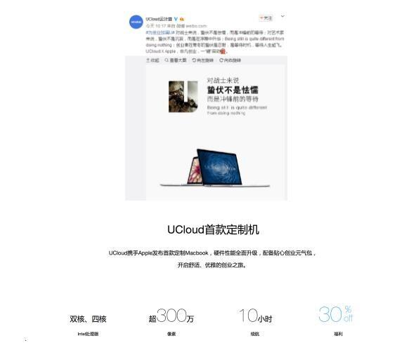 下面,先让小编给大家简单介绍一下这款创业专属定制Macbook的非凡之处吧。首先,UCloud与苹果将定制机在配置上有一定程度的提升,有助于提高创业者的工作效率和操作体验。
