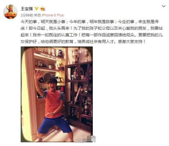 王宝强离婚风波后再发文:认真工作 从头再来