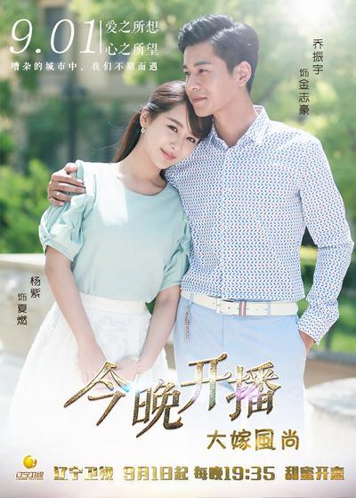 《大嫁风尚》今晚辽宁首播 杨紫牵手乔振宇