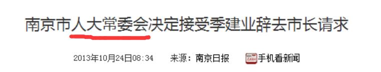 严重违纪的张庆军、杨鲁豫、季建业,为什么让他们辞职而不是撤职?