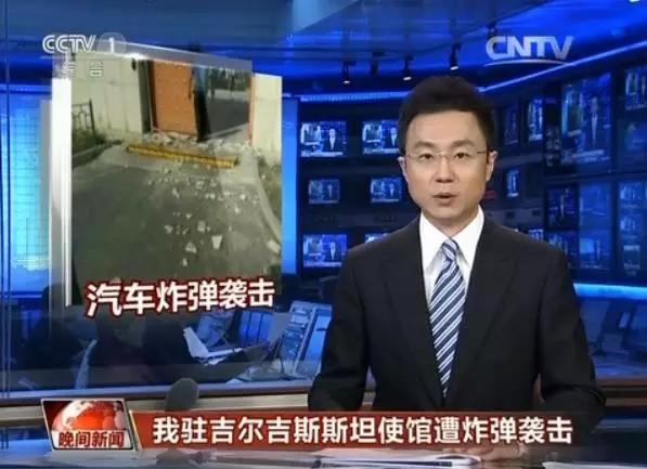 国家驻吉尔吉斯斯坦使馆本地时刻8月30日上午受到汽车炸弹攻击,形成使馆3名职员重伤。