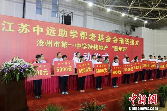 河北首个 圆梦班 设立 60名沧州寒门学子获资助 组图
